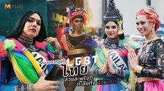 ไพรด์พาเหรด 2019! ความภาคภูมิใจ LGBT ไทย แรงบันดาลใจจากผ้าเจ็ดสี