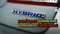 รถยนต์ Hybrid ไม่มีได้เพียงข้อดี ข้อเสียก็มีเช่นกัน คิดให้ดีก่อนซื้อ!!