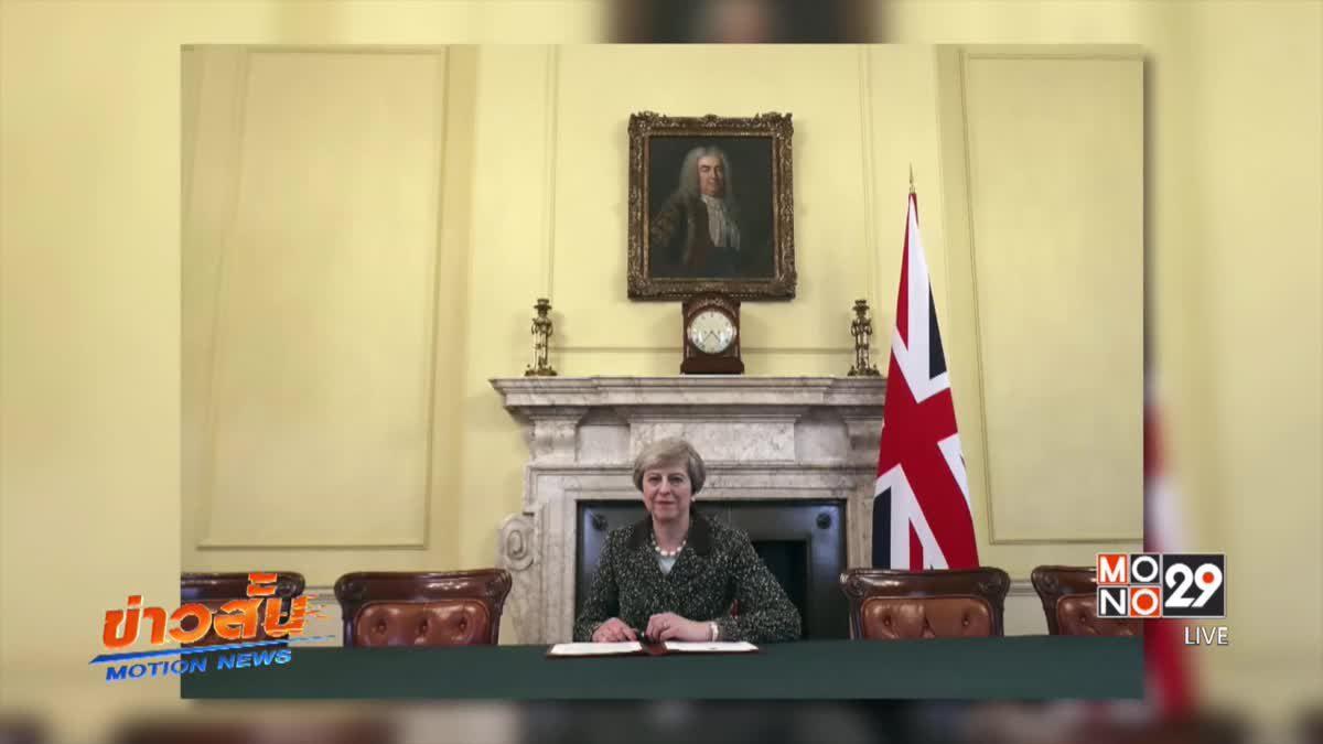 อังกฤษส่งจดหมายขอเจรจาลาออกถึง EU แล้ว