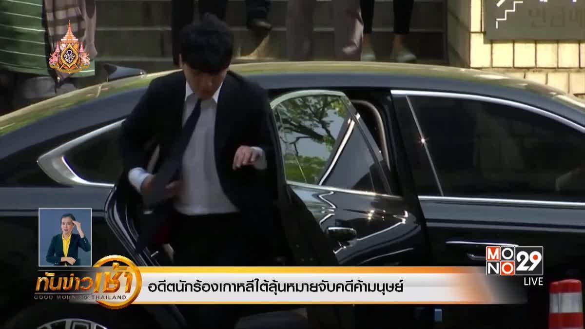 อดีตนักร้องเกาหลีใต้ลุ้นหมายจับคดีค้ามนุษย์