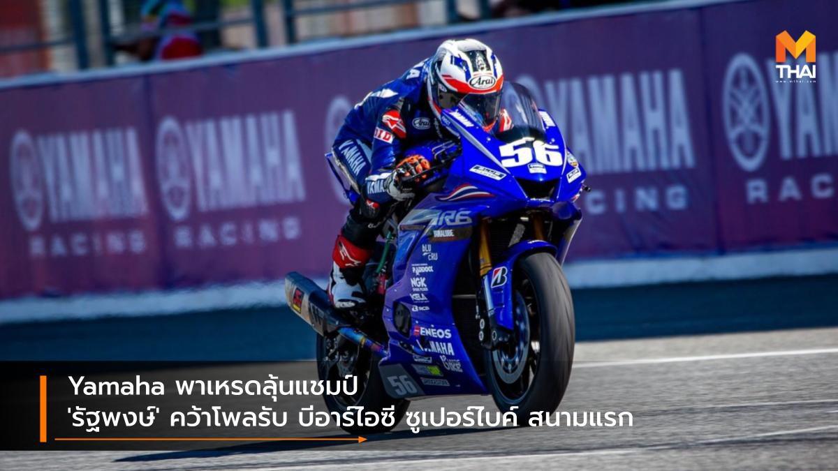 Yamaha พาเหรดลุ้นแชมป์ 'รัฐพงษ์' คว้าโพลรับ บีอาร์ไอซี ซูเปอร์ไบค์ สนามแรก
