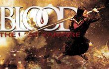 Blood : The Last Vampire ยัยตัวร้าย สายพันธุ์อมตะ