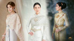 ชุดแต่งงานไทย 3 แบบ สำหรับงานพิธีหมั้นเช้า ที่ได้รับความนิยมมากที่สุด