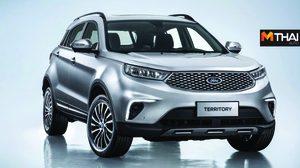 Ford เตรียมส่งรถ SUV ตัวใหม่ Ford Territory ลงตลาดแดนมังกร