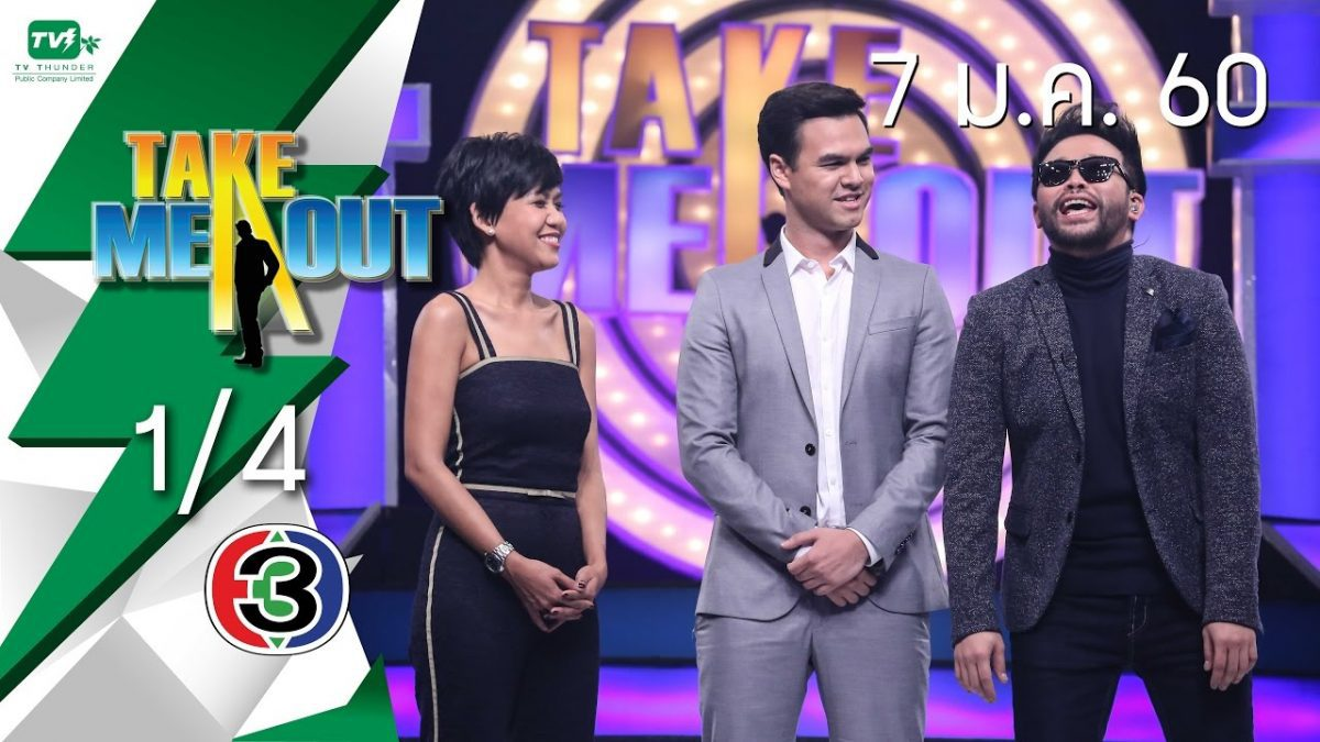 Take Me Out Thailand S10 ep.35 เจสัน แฮริส 1/4 (7 ม.ค. 60)