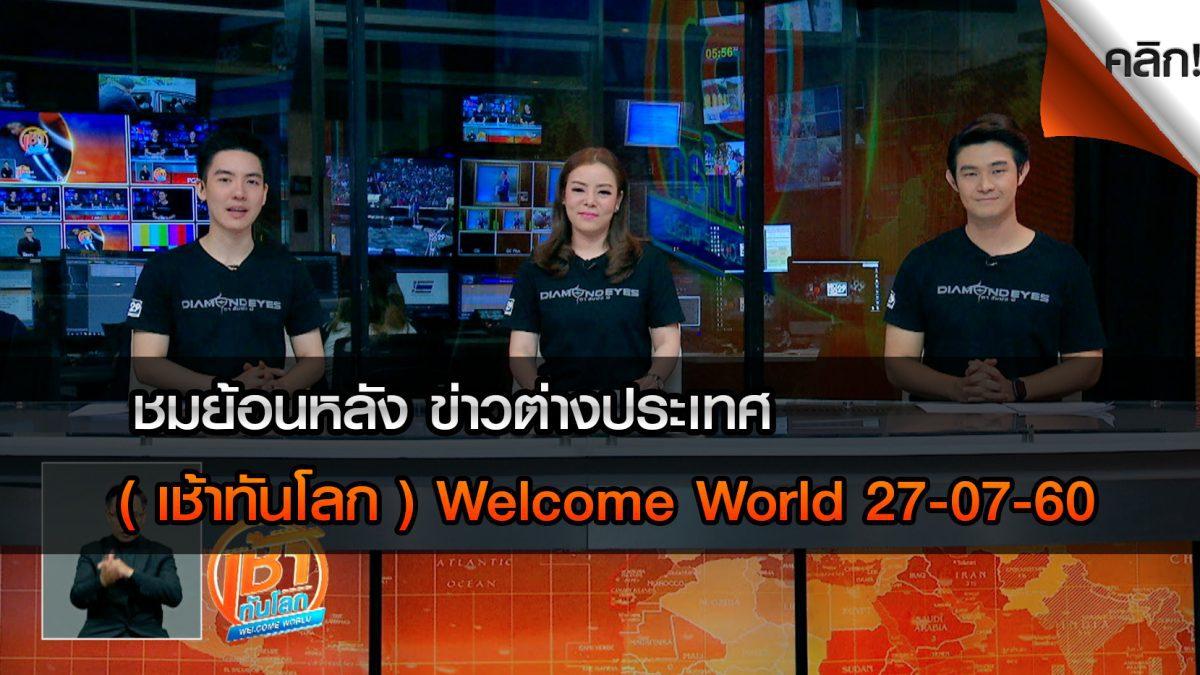 เช้าทันโลก Welcome World 27-07-60