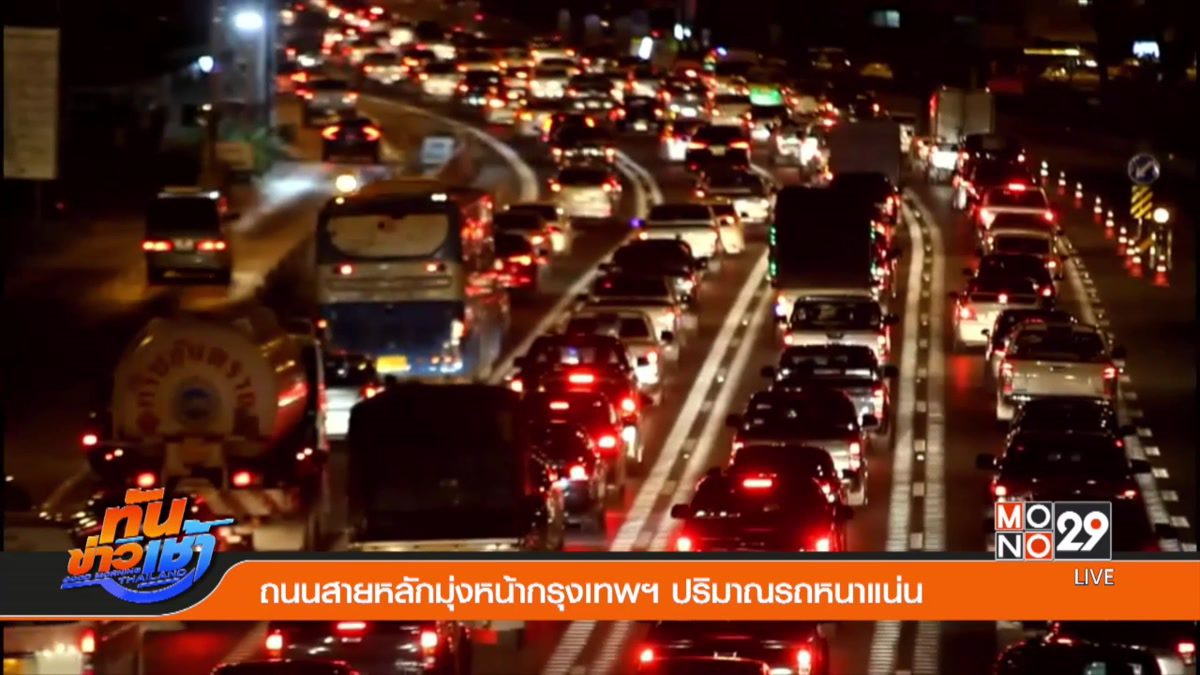 ถนนสายหลักมุ่งหน้ากรุงเทพฯ ปริมาณรถหนาแน่น