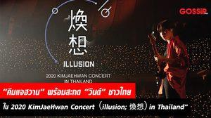 """""""คิม แจฮวาน"""" พร้อมปล่อยมนต์เสียงสะกด """"วินด์"""" ชาวไทย ใน 2020 Kim Jae Hwan Concert 〈illusion; 煥想〉in Thailand"""""""
