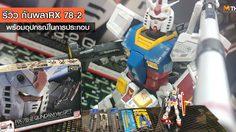 รีวิวกันดั้ม RG RX 78-2 พร้อมแนะนำอุปกรณ์ในการประกอบ