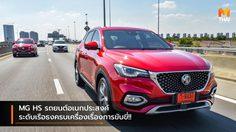 MG HS รถยนต์อเนกประสงค์ ระดับเรือธงครบเครื่องเรื่องการขับขี่!!