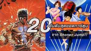20 อันดับ สุดยอดการ์ตูนของ Shonen Jump!! ตลอดกาล!