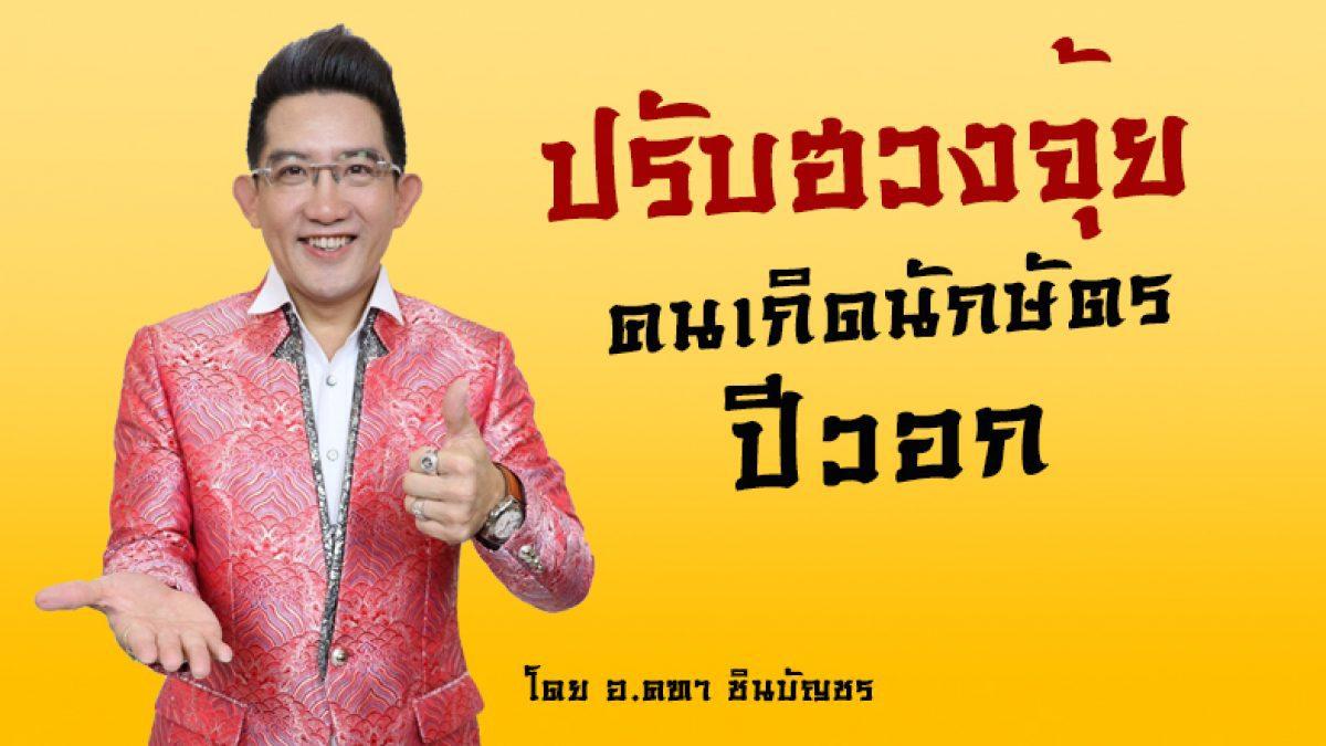 ปรับฮวงจุ้ยให้ชีวิตเฮง เฮง คนเกิดนักษัตรปีวอก ประจำปีหมูทอง 2562