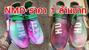 คู่เดียวในโลก!! หนุ่มไทยขาย Pharrell x adidas NMD Hu Holi ได้ราคาสูงถึง 1 ล้านบาท