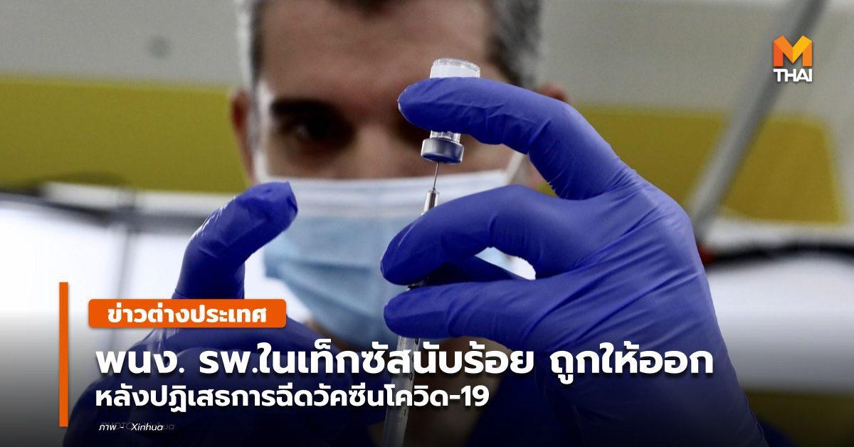 พนง. รพ.ในเท็กซัสนับร้อย ถูกไล่ออก-ลาออก เหตุไม่ยอมฉีดวัคซีนโควิด-19