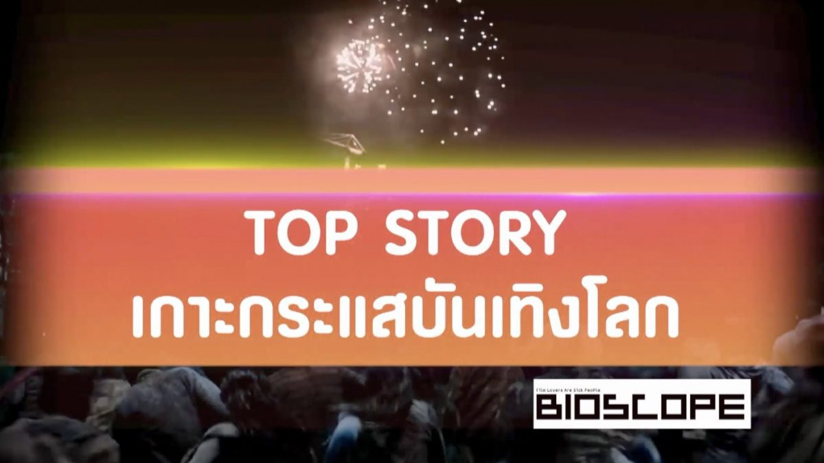 Top Story เกาะกระแสบันเทิงโลก 30-10-62