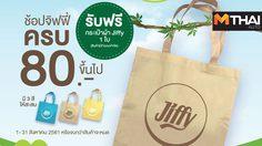 ช้อปจิฟฟี่วันนี้รับฟรีกระเป๋าผ้ารักษ์โลก 1 ล้านใบ พร้อมรับคะแนน PTT Blue Card X3