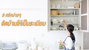 5 ทริคง่ายๆ จัดบ้านให้เป็นระเบียบ น่าอยู่ ดูสะอาดตา