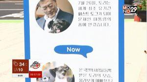 'สุนัขหมายเลข1เกาหลีใต้' ออกแคมเปญรณรงค์ไม่กินเนื้อสุนัข