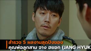 สำรวจ 5 ผลงานสุดปังของคุณพ่อสุดหล่อลูกสาม จาง ฮยอก