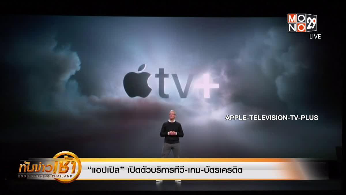 """""""แอปเปิล"""" เปิดตัวบริการทีวี-เกม-บัตรเครดิต"""