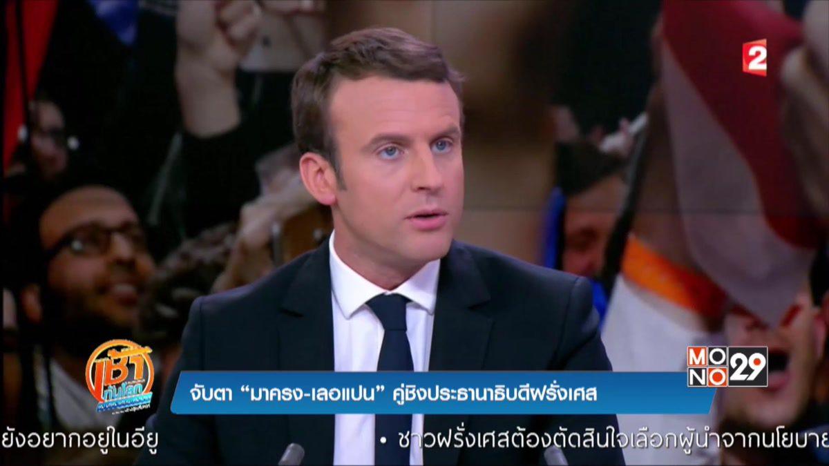 """จับตา """"มาครง-เลอแปน"""" คู่ชิงประธานาธิบดีฝรั่งเศส"""