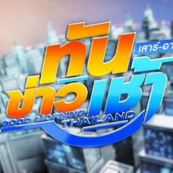 ทันข่าวเช้า เสาร์-อาทิตย์ Good morning Thailand