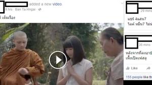 เพจดัง ฟ้องค่ายหนังเร่งเอาผิด เด็กเกรียน อัพโหลด 'หนังอาบัติ' ขึ้นเฟซบุ๊ค