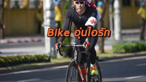 """กระทรวงสาธารณสุข จัดชุดแพทย์จักรยานตามขบวนปั่น """"Bike อุ่นไอรัก"""""""