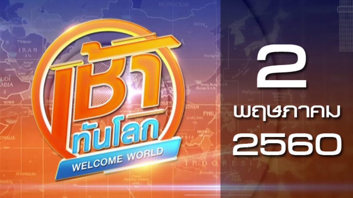 เช้าทันโลก Welcome World 02-05-60