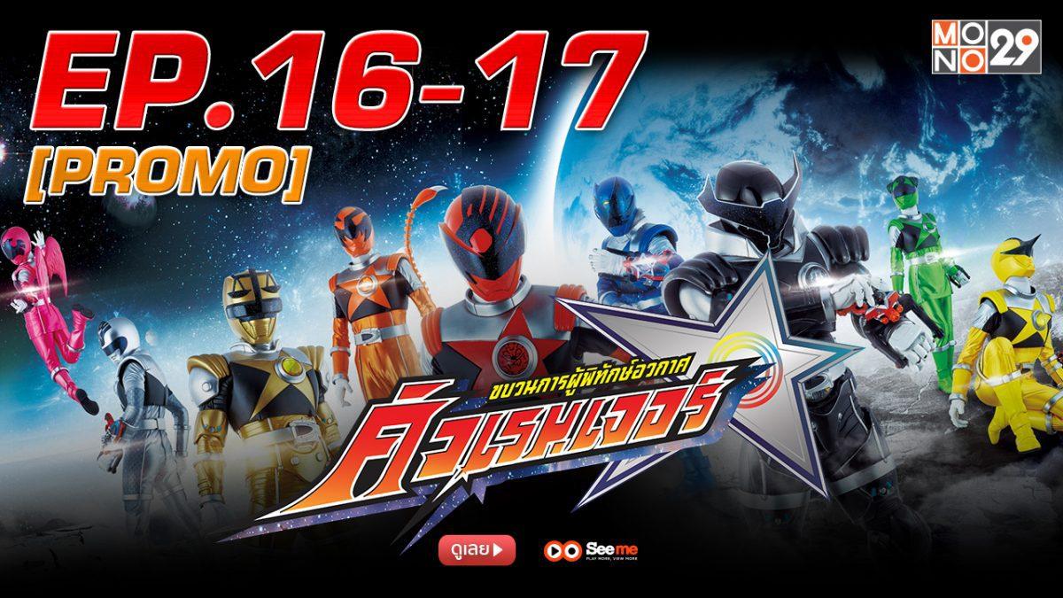 Uchu Sentai Kyuranger ขบวนการผู้พิทักษ์อวกาศ คิวเรนเจอร์ ปี 1 EP.16-17 [PROMO]
