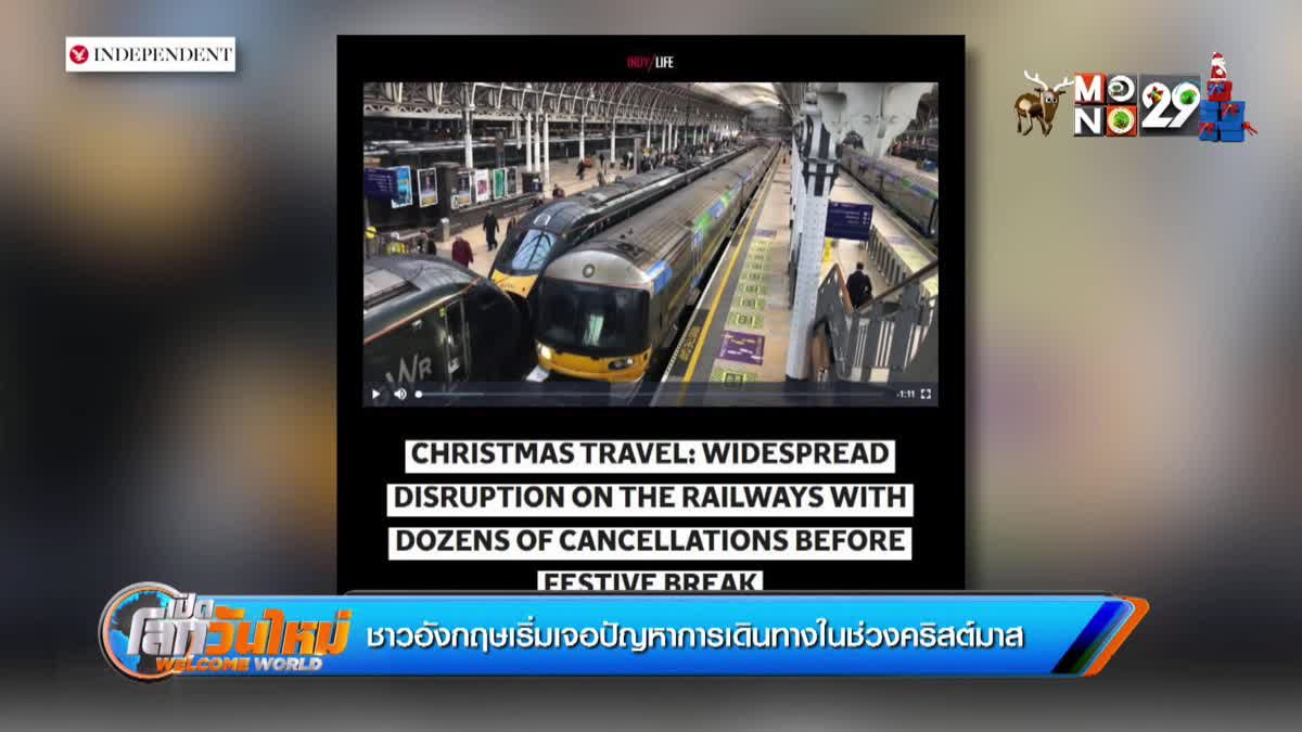ชาวอังกฤษเริ่มเจอปัญหาการเดินทางในช่วงคริสต์มาส