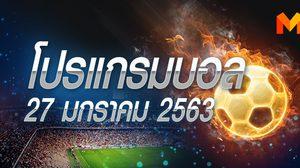 โปรแกรมบอล วันจันทร์ที่ 27 มกราคม 2563