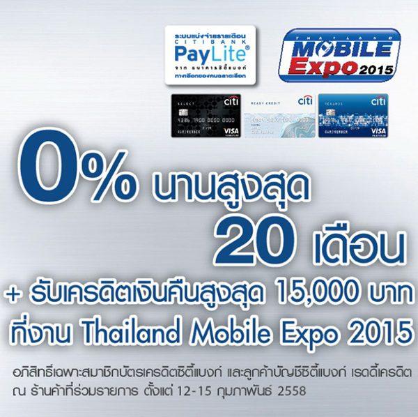 promotion-mobileexpo2015-16