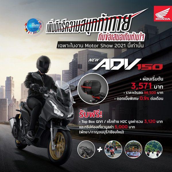 APHonda Promotion