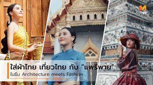 """ใส่ผ้าไทย เที่ยวเมืองไทย กับ """"แพรี่พาย"""""""