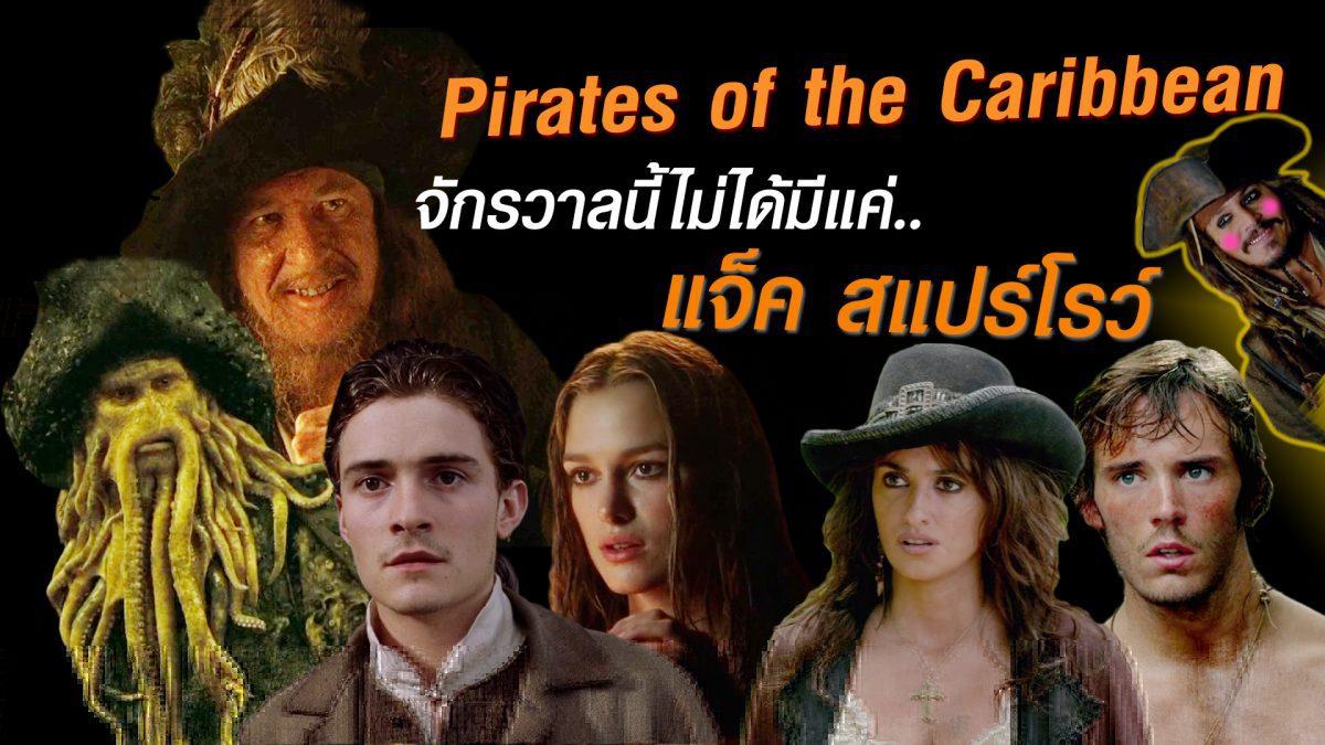 Pirates of the Caribbean จักรวาลนี้ไม่ได้มีแค่ แจ็ค สแปร์โรว์