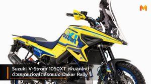 Suzuki V-Strom 1050XT เพิ่มลุคใหม่ด้วยชุดแต่งสไตล์รถแข่ง Dakar Rally