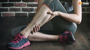 ตอบปัญหา! ทำไมเป็น ตะคริว เวลาออกกำลังกาย