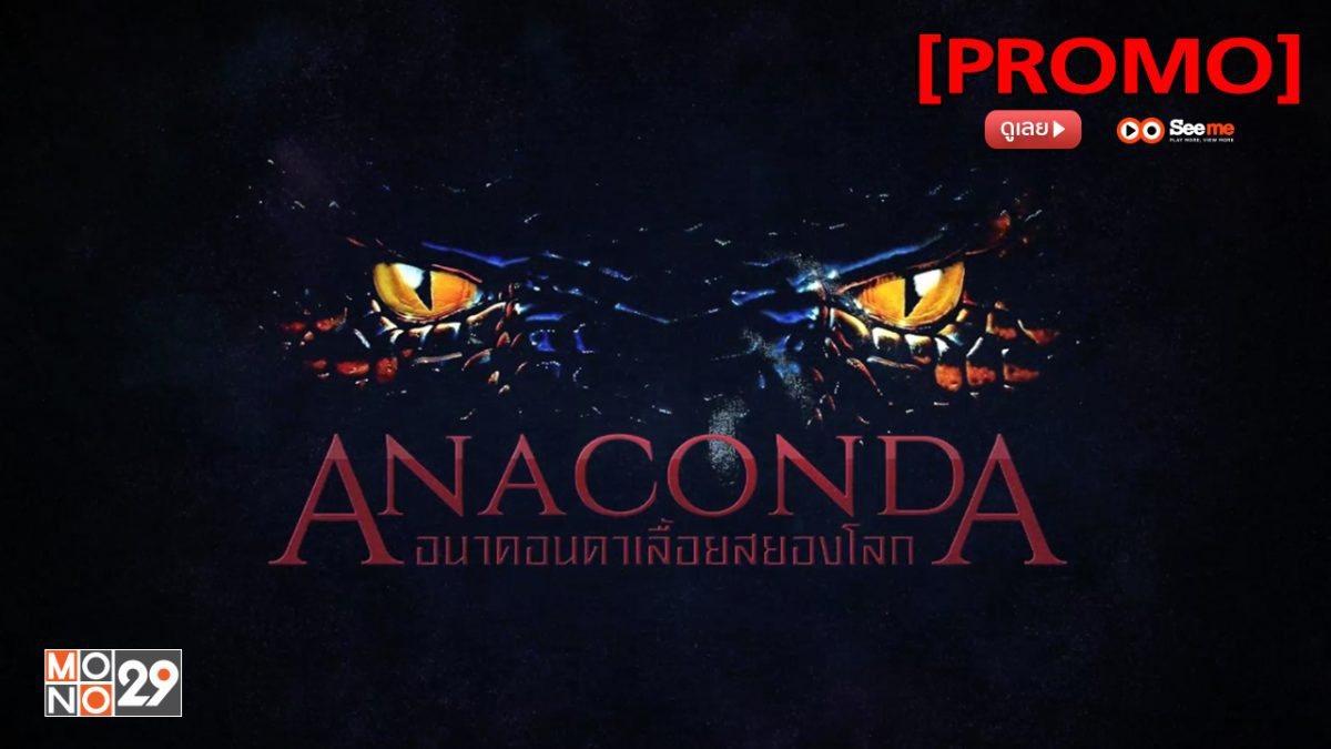 ANACONDA อนาคอนดา เลื้อยสยองโลก [PROMO]