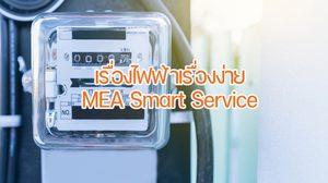 เรื่องไฟฟ้าเรื่องง่ายๆ ดูแลจบครบตลอด 24 ชั่วโมง MEA Smart Service