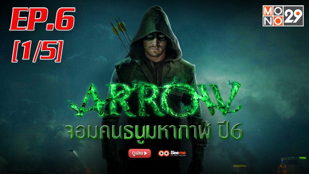 Arrow จอมคนธนูมหากาฬ ปี 6 EP.6 [1/5]