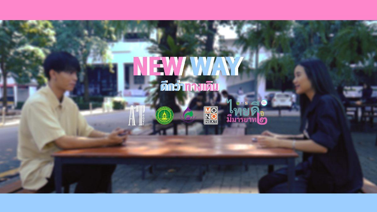 """"""" NEW WAY """" ผลงานหนังสั้นจาก ทีม AT PROVE"""