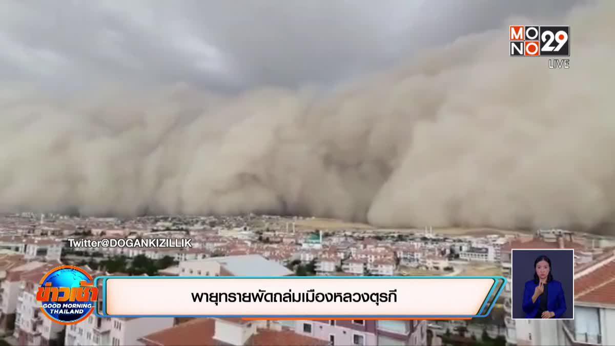 พายุทรายพัดถล่มเมืองหลวงตุรกี