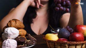 10 วิธี หยุดความอยากคาร์โบไฮเดรต และน้ำตาล ทำได้ตามนี้ หุ่นดี ไม่ไกลเกินเอื้อม