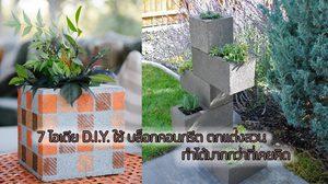 7 ไอเดีย D.I.Y. ใช้ บล็อกคอนกรีต ตกแต่งสวน ทำได้มากกว่าที่เคยคิด
