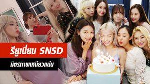 เก็บตก! Girls' Generation รวมตัวอีกครั้งในวันสำคัญ