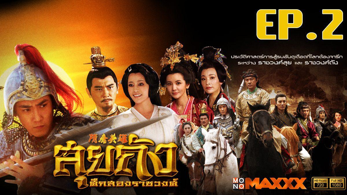 สุยถัง ศึกสองราชวงศ์ ตอนที่ 2 : Suitang Heroes Ep.2