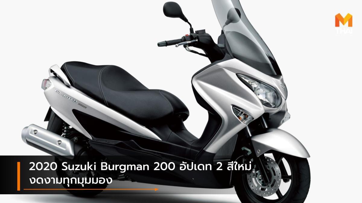 2020 Suzuki Burgman 200 อัปเดท 2 สีใหม่ งดงามทุกมุมมอง