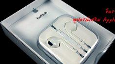 สาวกกรี๊ด! Apple ประกาศขึ้นราคา อุปกรณ์เสริม iPhone ในไทย