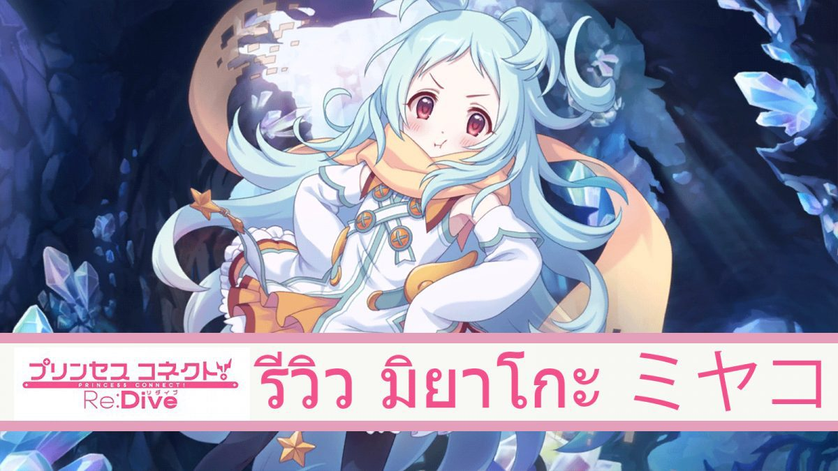 Princess Connect รีวิว Miyako